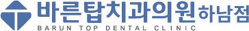바른탑치과 하남점 Logo